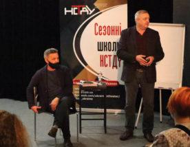 Школа режисерської майстерності НСТДУ 2020: Андрій Бакіров та Сергій Мойсієнко