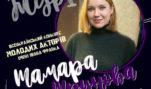 Тамара Трунова