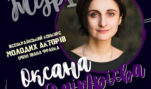 Оксана Дмітрієва
